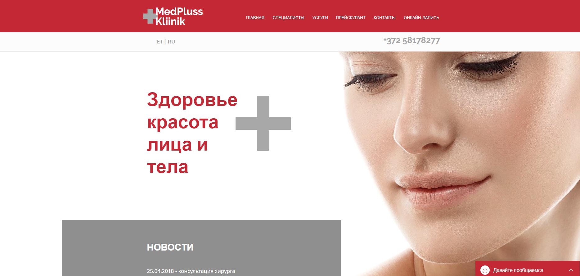Сайт косметологической клиники
