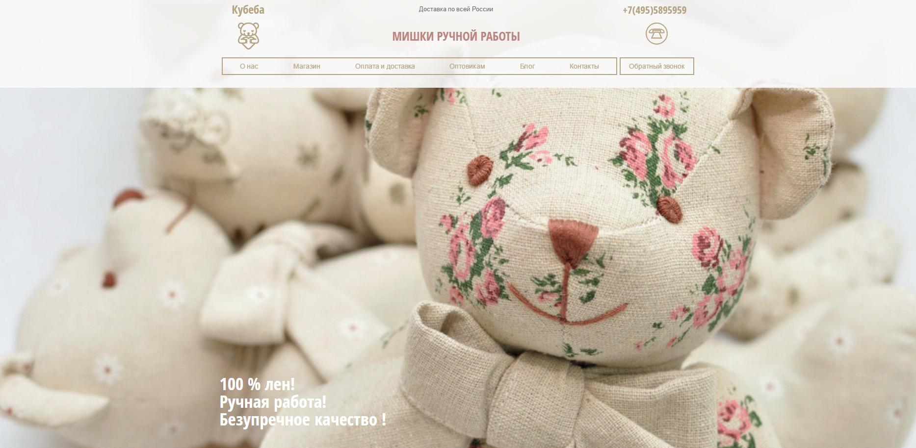 Сайт интернет-магазина игрушек