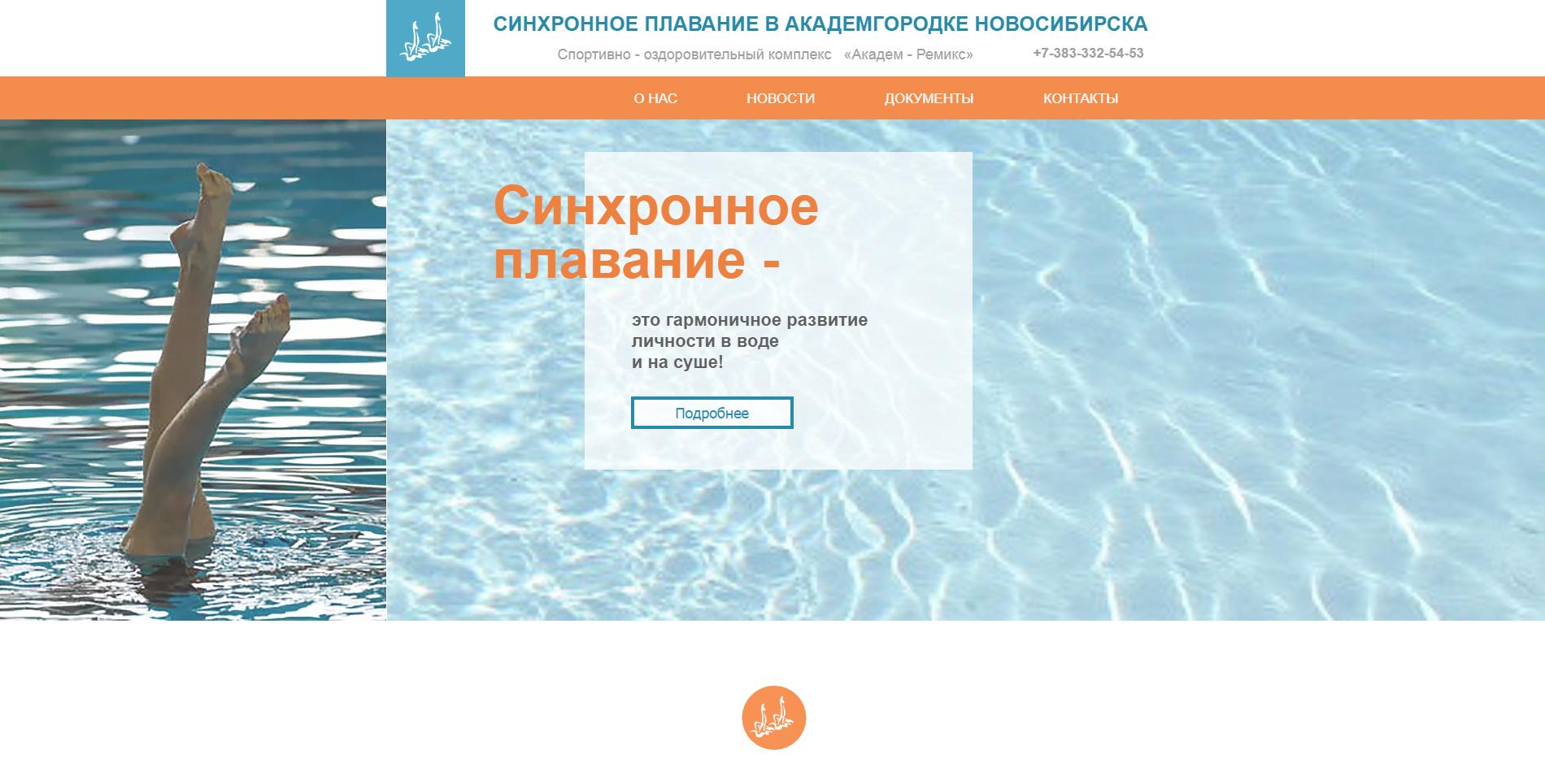 Сайт секции по синхронному плаванию