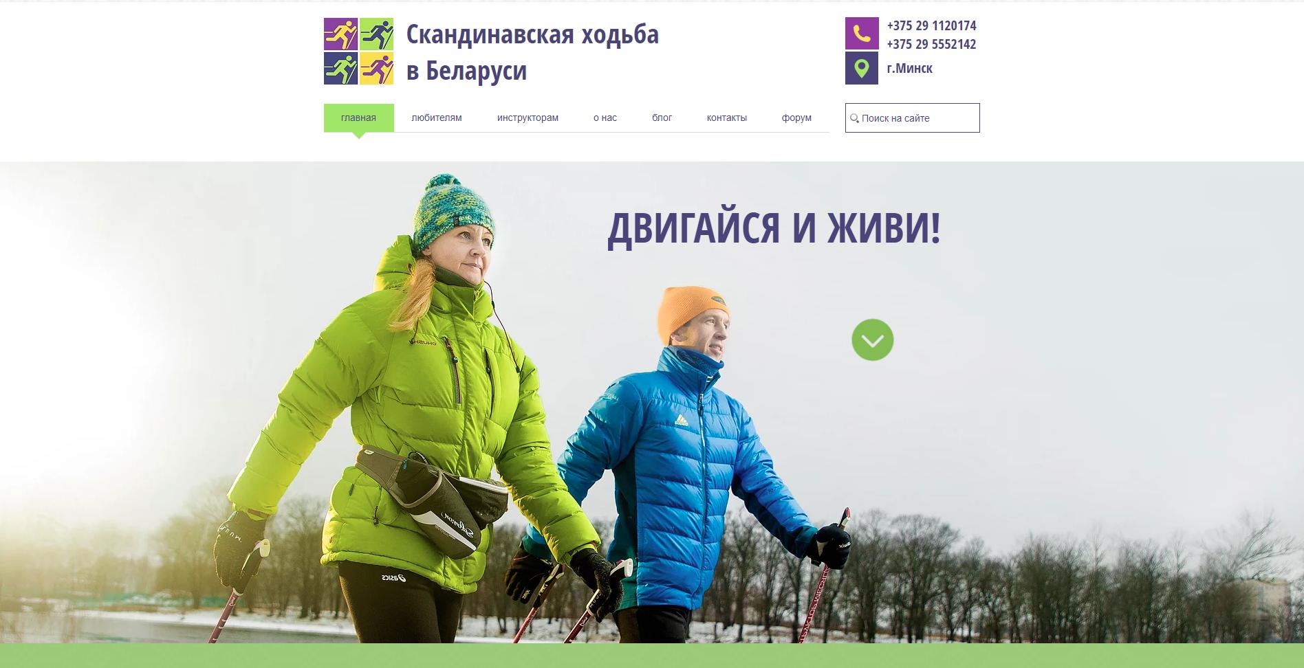 Сайт скандинавской ходьбы в Беларуси