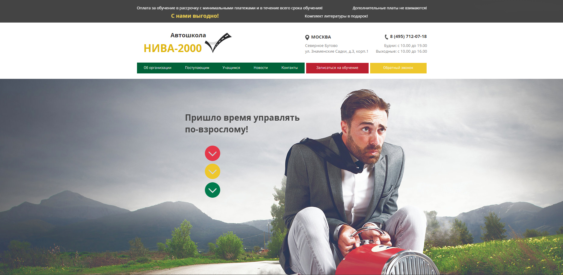 Сайт Автошколы