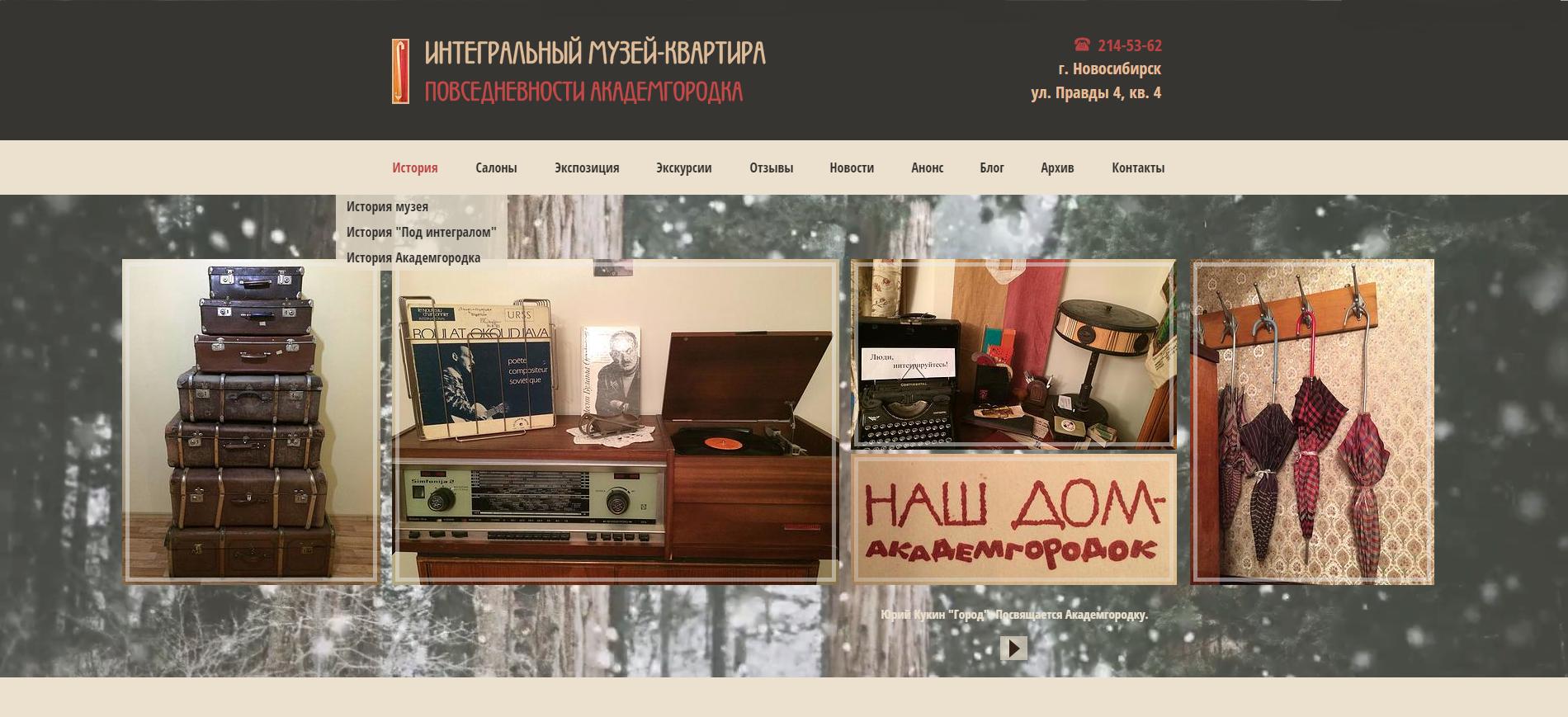 Сайт частного музея