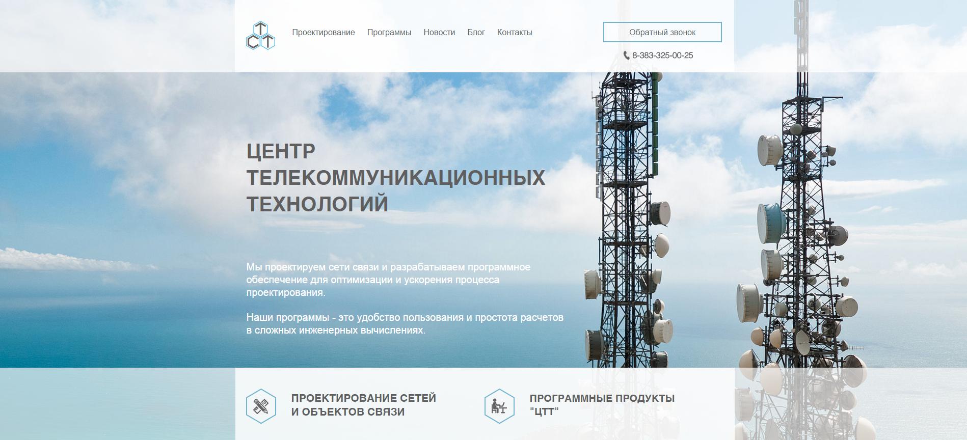 Сайт телекоммуникационной компании