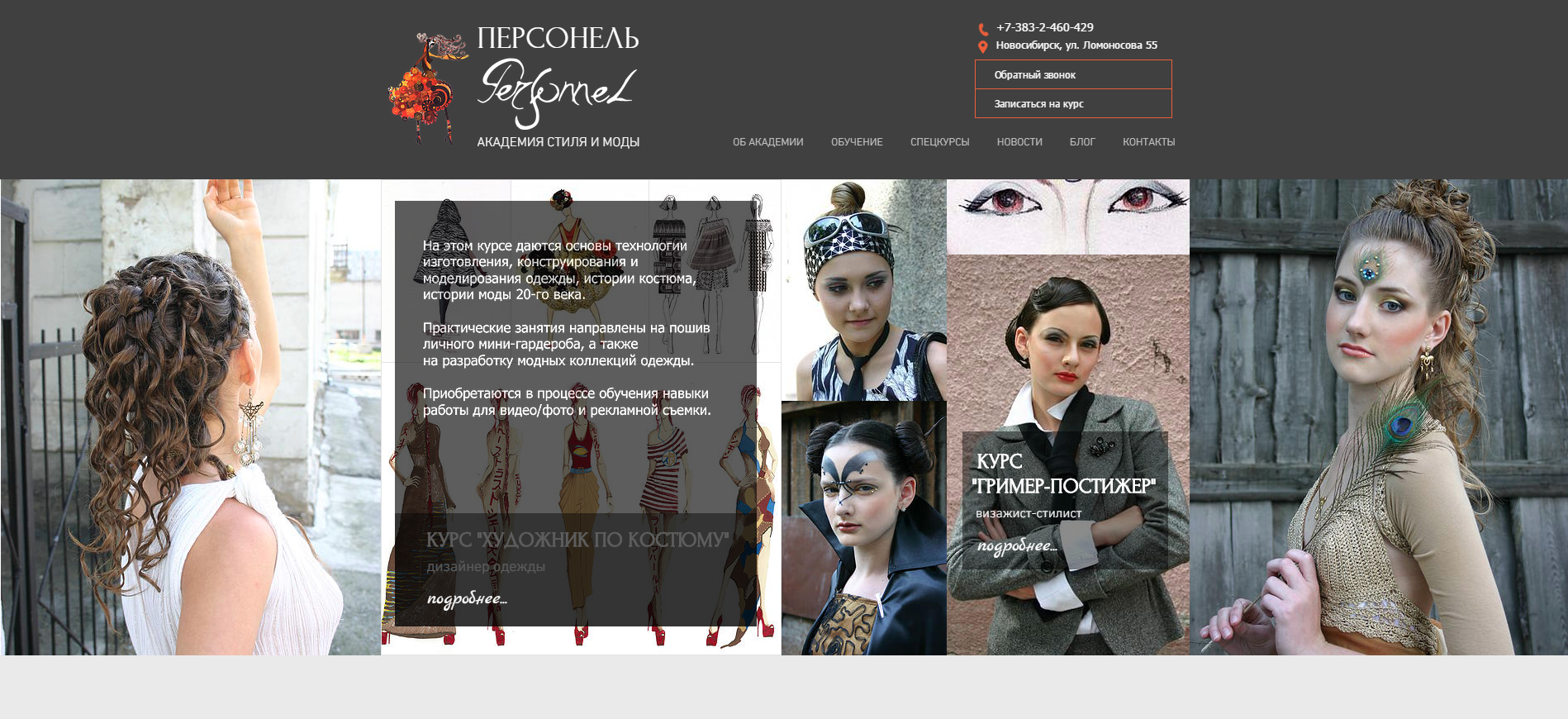 Сайт учебного центра моды