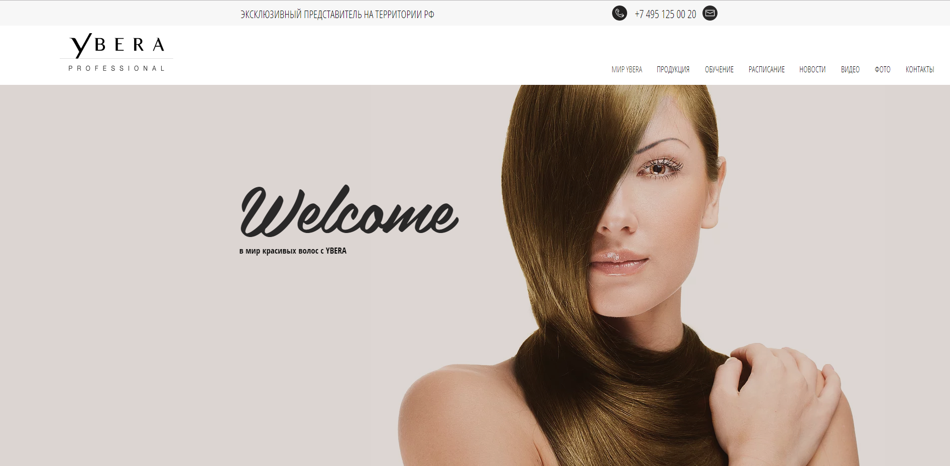 Сайт косметологической компании