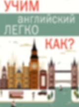 11389370_Uchim_anglijskij_legko_Kak.jpg
