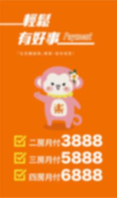 1080905-大城樂好事EDM-開案-11.jpg