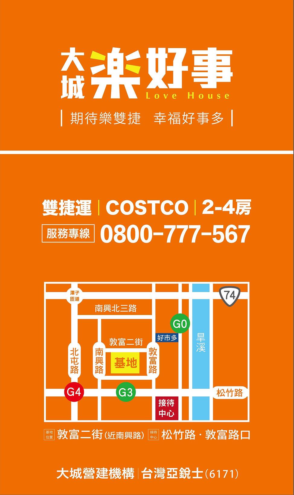 1080905-大城樂好事EDM-開案-12.jpg