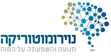 לוגו המרכז לגישה הנוירומוטורית.jpg