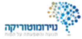 לוגו נוירוומטוריקה תנועה והשפעתה על הוח