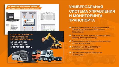 thumb_case1_rus.jpg