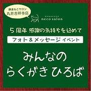 2111_吉祥寺5周年SNS-02.jpg