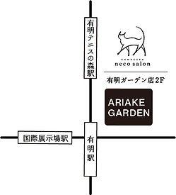 鎌倉ねこサロン有明ガーデン店マップ.jpg