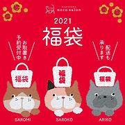 2001_福袋_SNS画像.jpg