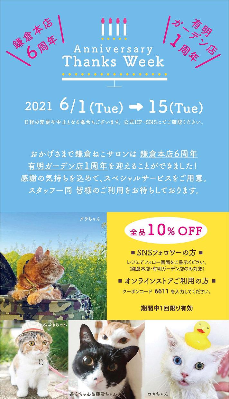 2106_周年event.jpg