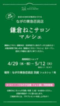 2004_ながの東急_event.jpg