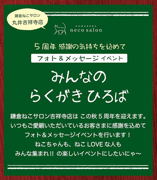 2111_吉祥寺5周年SNS-01.jpg