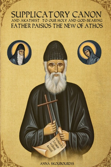 Supplicatory Canon and Akathist to Saint Paisios the New of Athos