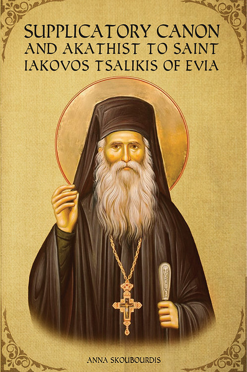 Supplicatory Canon and Akathist to St Iakovos of Evia