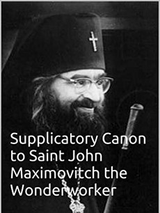 Supplicatory Canon to Saint John Maximovitch the Wonderworker