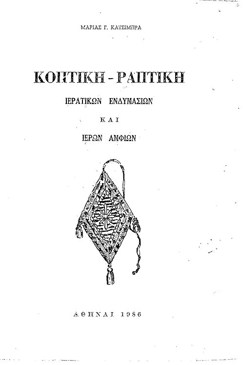 Sewing Instructions for Monastic and Priest Clothes (Greek Only)