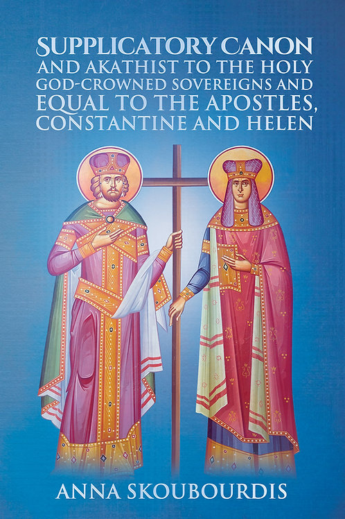 Supplicatory Canon and Akathist to Saints Constantine and Helen
