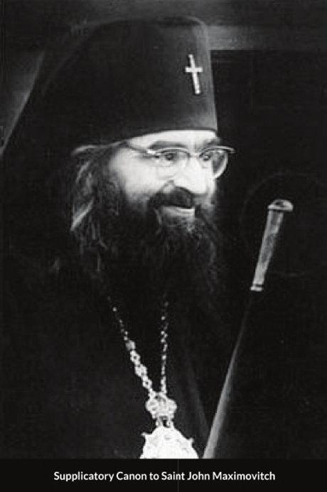 BULK Supplicatory Canon to Saint John Maximovitch the Wonderworker x 5 Copies