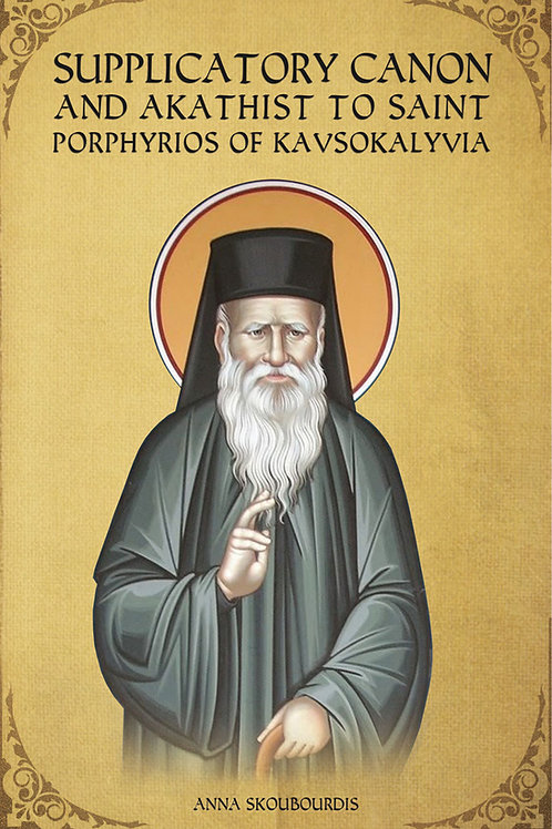 Supplicatory Canon and Akathist to Saint Porphyrios of Kavsokalyvia