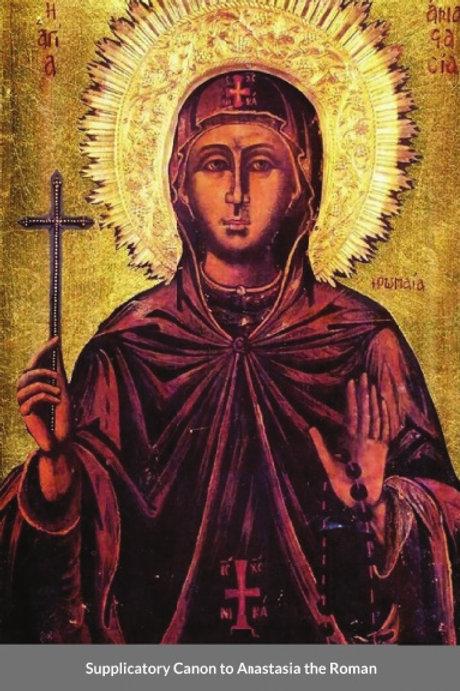 Paraklesis to Anastasia the Roman, the Righteous Virgin Martyr