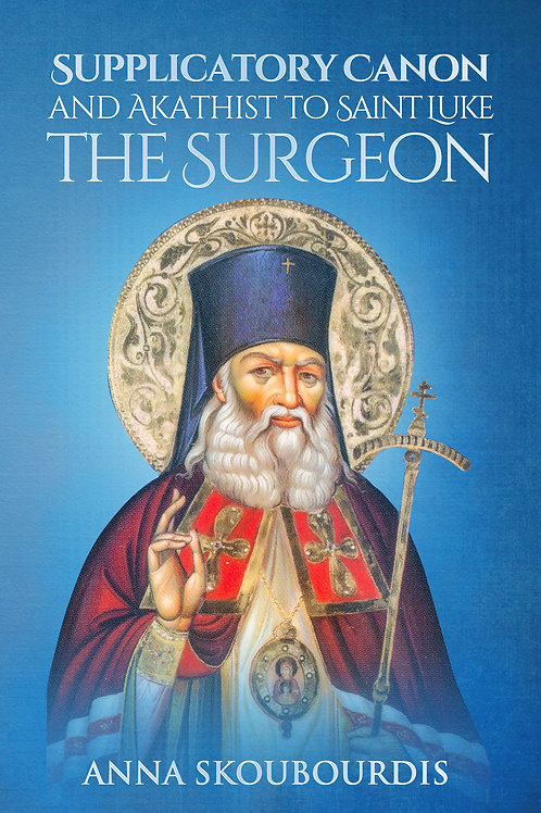 Supplicatory Canon and Akathist to St Luke the Surgeon