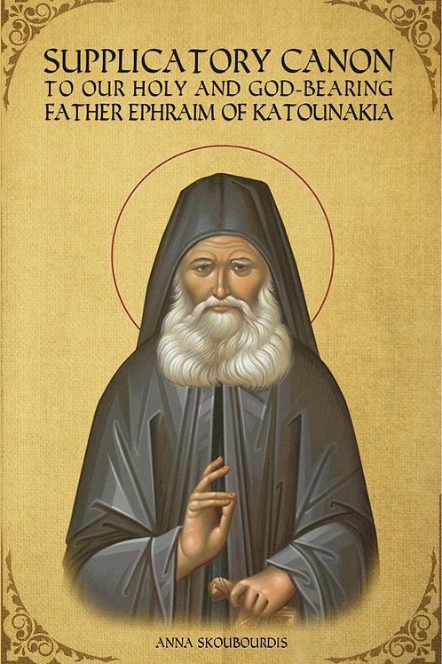 Supplicatory Canon to Saint Ephraim of Katounakia