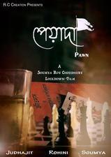 Pawn (India)