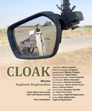 Cloak (Iran)