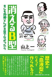 本のご紹介◇消えるB型