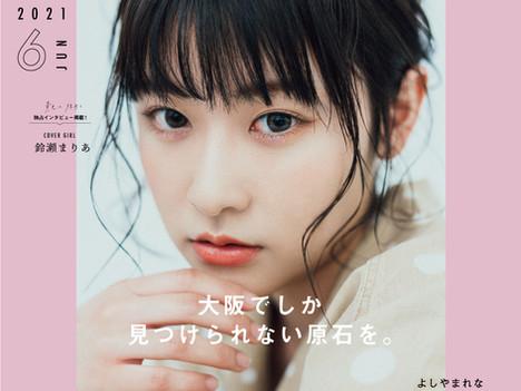 大阪美少女図鑑 vol.3 【設置場所はこちらから】
