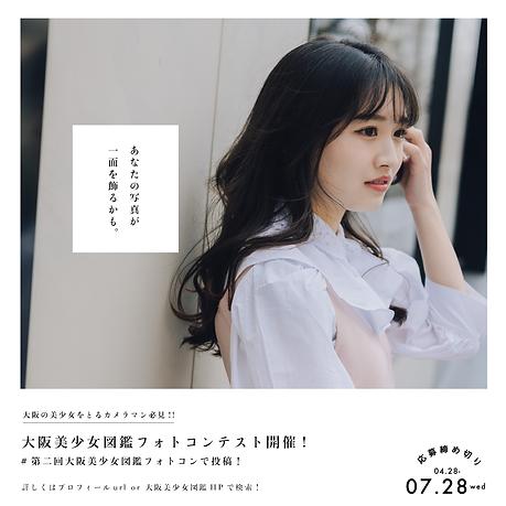 大阪美少女図鑑投稿よう2−1−1.png