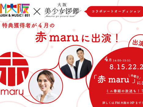 大阪美少女図鑑×FM大阪コラボオーディションが開催されました!