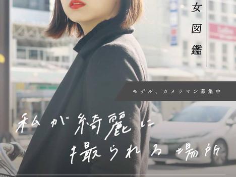 第2回大阪美少女図鑑撮影会が開催されました🌸