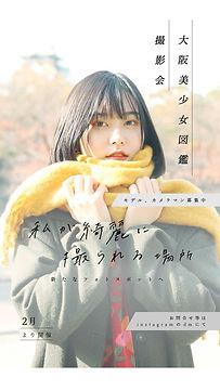 大阪美少女図鑑撮影会1