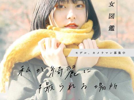 第1回大阪美少女図鑑撮影会が開催されました!