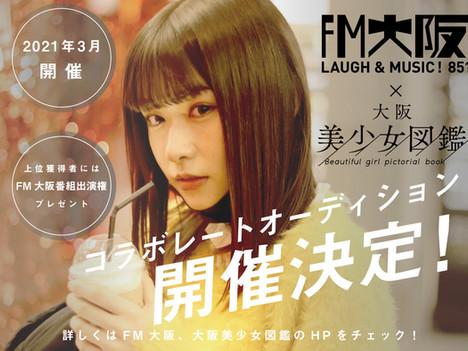 FM大阪とのコラボオーディション開催決定!