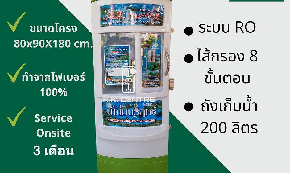 ตู้น้ำหยอดเหรียญระบบ RO 200ลิตร