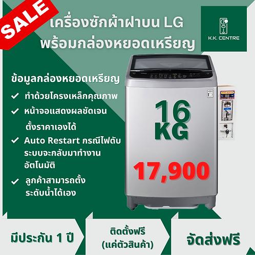 เครื่องซักผ้าหยอดเหรียญ LG 16KG
