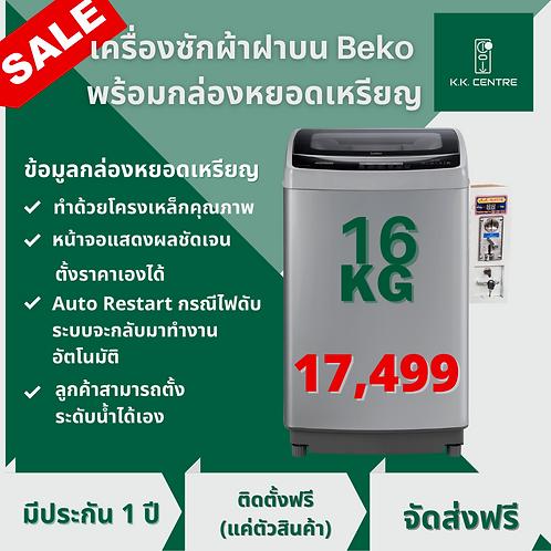 เครื่องซักผ้าหยอดเหรียญ BEKO 16KG