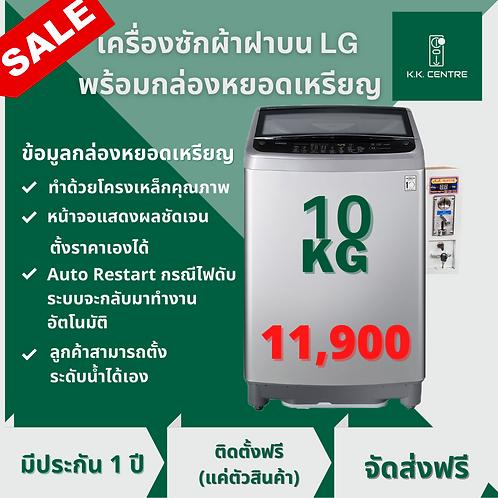 เครื่องซักผ้าหยอดเหรียญ LG 10KG