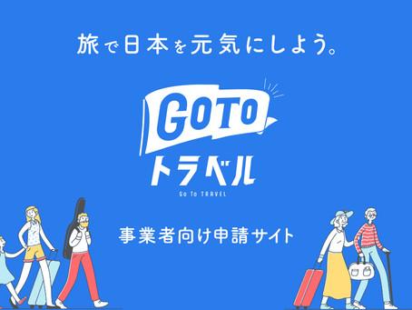 Go To Travelキャンペーンに参加登録をいたしました
