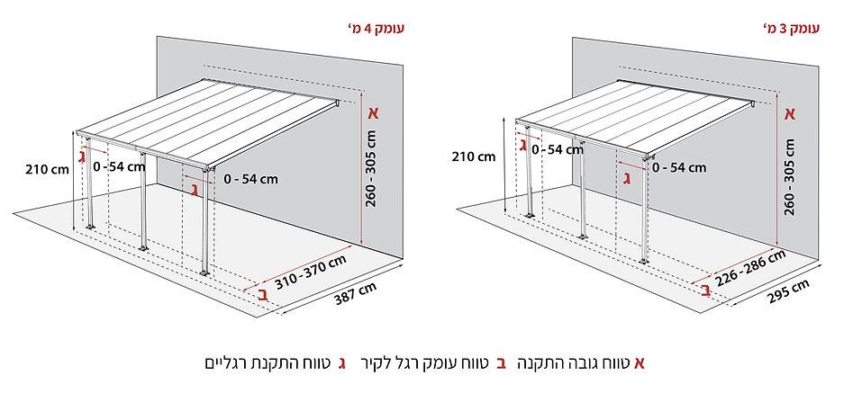 PatioCover_4_dimensions_260_305a_HEBREW-