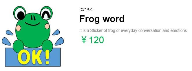 Frog word ©にこらく