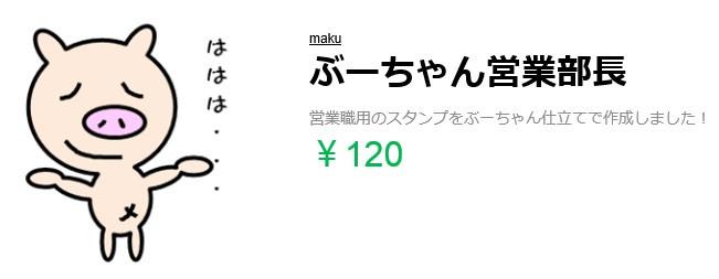 ぶーちゃん営業部長©maku