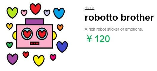 robotto brother ©chorin